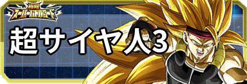 超サイヤ人3