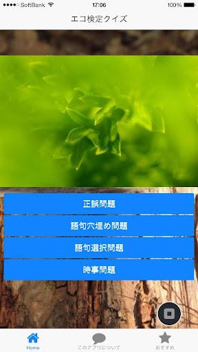 エコ検定クイズ