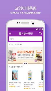 고양이대통령 - 대한민국 1등 애묘용품 전문 쇼핑몰 - náhled
