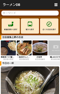 ラーメンDB- screenshot thumbnail