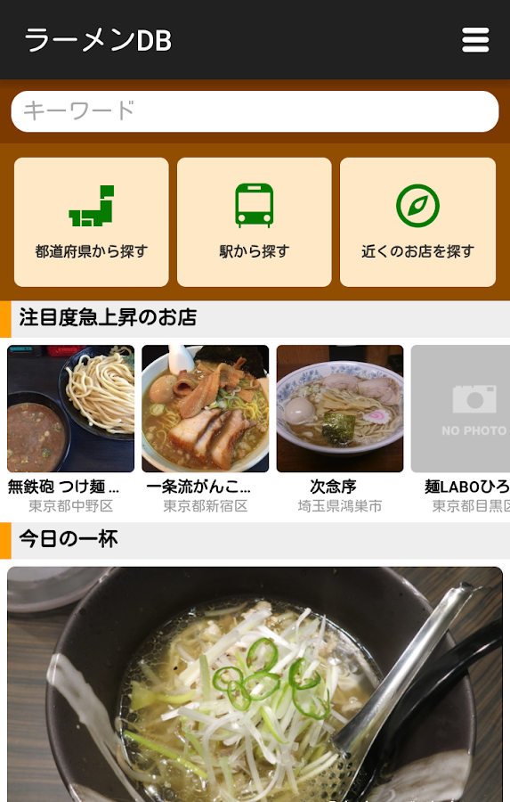 ラーメンDB- screenshot