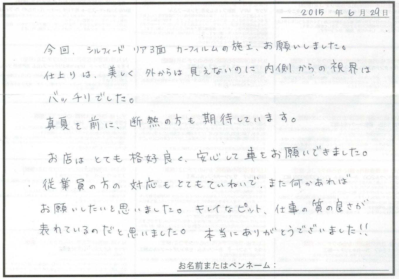 ビーパックスへのクチコミ/お客様の声:H.S. 様(京都府城陽市)/トヨタ SAI