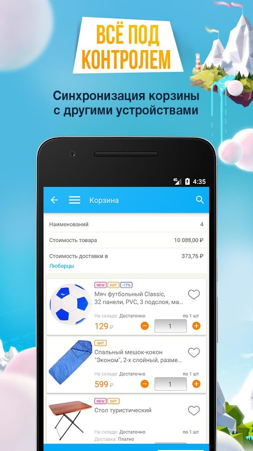 Сима-ленд- screenshot