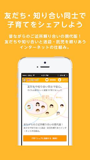 玩免費生活APP|下載子育てシェア/友だち・知り合い同士で子育てをシェア app不用錢|硬是要APP