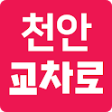 천안교차로 icon