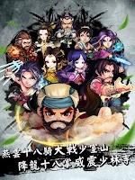 Screenshot of 比武招親