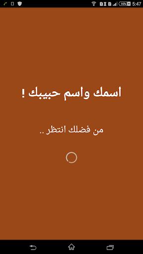 صورة لـ اسمك واسم حبيبك