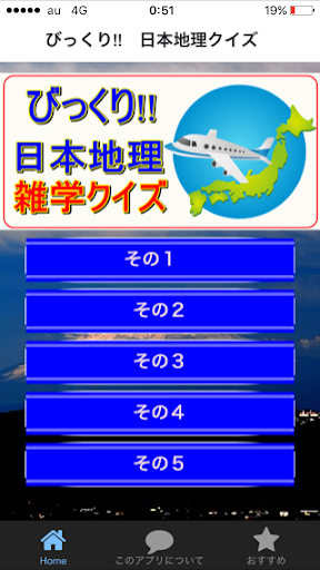 びっくり 日本地理 雑学クイズ