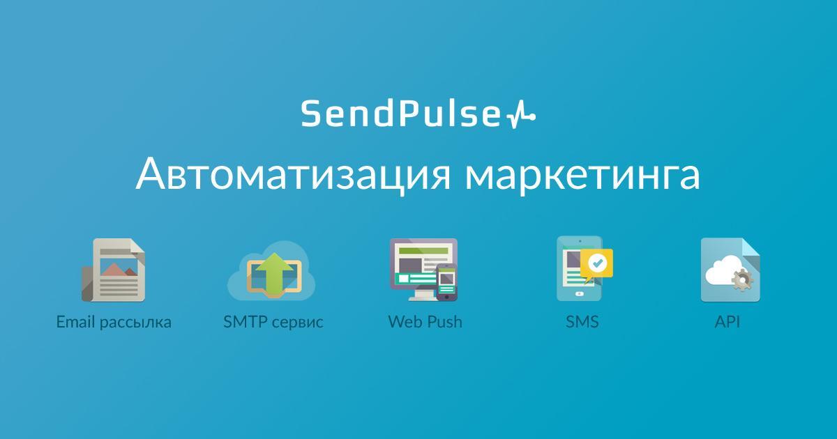 Картинки по запросу sendpulse