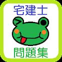 【宅建】 権利関係編 ~物件~ 完全版 最速簿記
