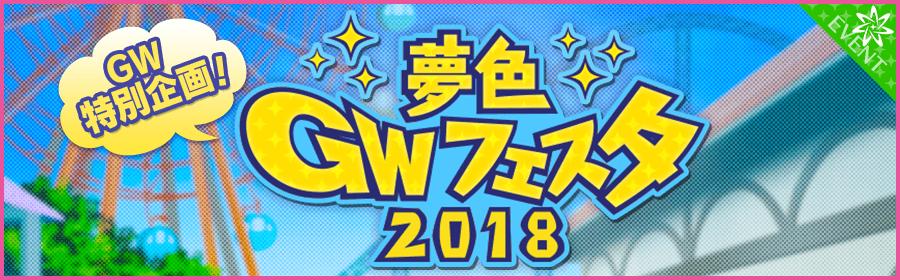 """""""夢色GW フェスタ2018"""""""