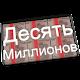 Десять Миллионов Free (game)