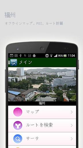 福州オフラインマップ