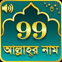 99 Names of Allah আল্লাহর ৯৯ টি নাম icon