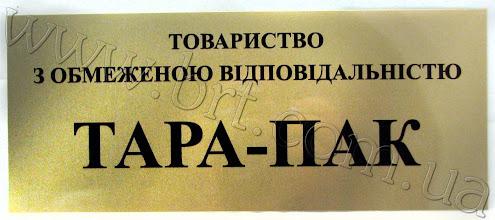 Photo: Табличка з металу для Тара-Пак (виробництво пластмасової упаковки).