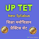 UP TET 2018 Child Development And Practice Set Download on Windows