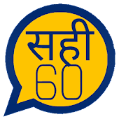 Sahi 60 (Ek Number) Stickers - WAStickerApps