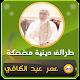 Download طرائف دينية مضحكة عمر عبد الكافي For PC Windows and Mac