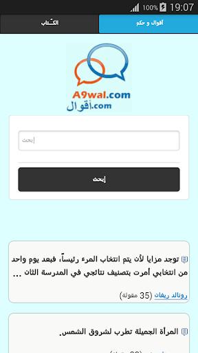 A9WAL اقوال و حكم