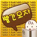 이지넷★빨간모자 icon