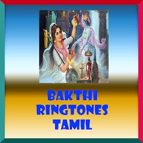 Bakthi Ringtones Tamil