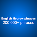 English Hebrew offline phrases 1