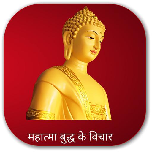 Quote of Buddha in Hindi HD