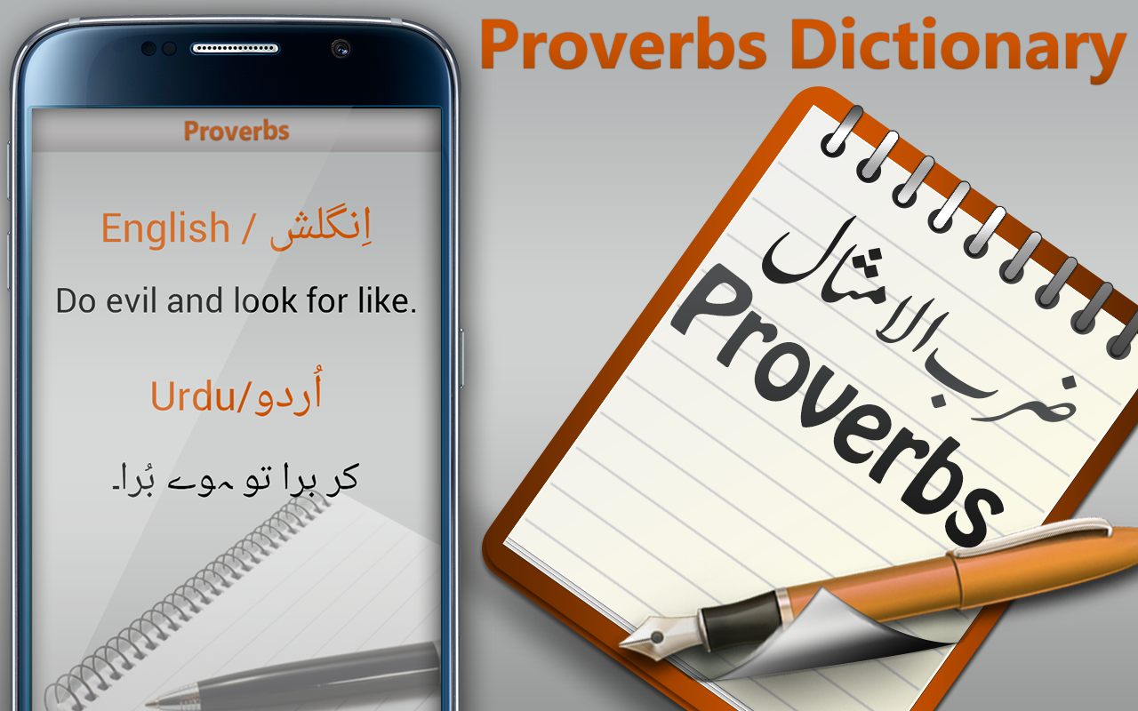 Proverbs dictionary screenshot