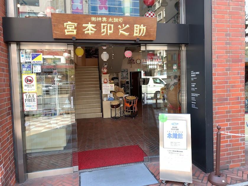 宮本卯之助商店西浅草店