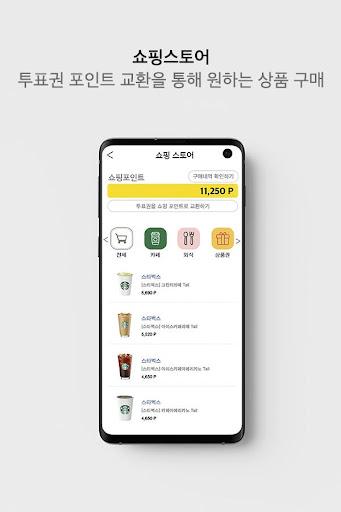 덕애드-아이돌 팬 투표로 광고 선물, 덕질은 덕애드 screenshot 7