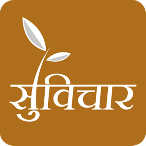 Hindi Suvichar anmol vachan