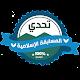 Download لعبة تحدي المسابقة الإسلامية For PC Windows and Mac