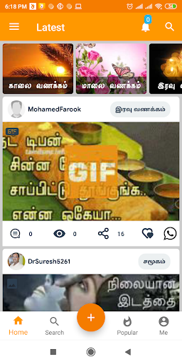 Tamil SMS & GIF Images/Videos screenshot 1
