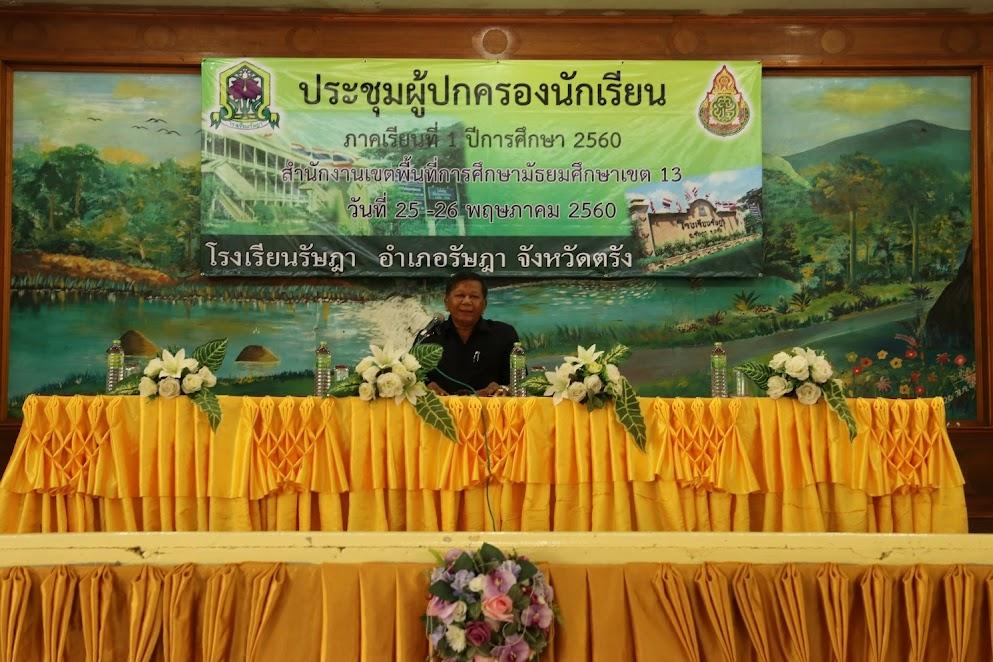 ประชุมผู้ปกครอง ภาคเรียนที่ 1 ปีการศึกษา 2560