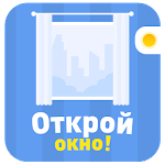 Открой окно! Icon