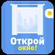Открой окно! (game)