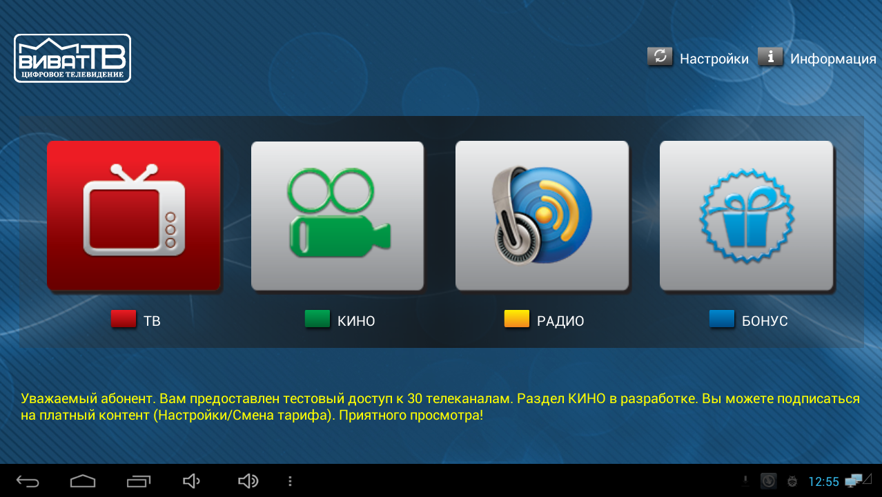 Viva Tv Stb 1 16 Apk Download Com Revyuk Tv Apk Free