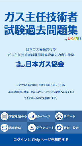 u30acu30b9u4e3bu4efbu6280u8853u8005u8a66u9a13u904eu53bbu554fu984cu96c6uff08u5e73u621029u5e74u5ea6u7248uff09 1.0.0 Windows u7528 1