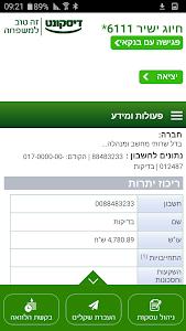 Israel Discount Bank Business+ screenshot 1
