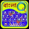 com.srctechnosoft.eazytype.bengali.free
