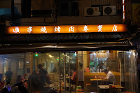 疆串燒烤肉專賣店