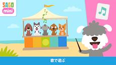 サゴミニ 子犬ようちえんのおすすめ画像5