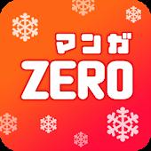 マンガZEROは青年誌の有名作品が無料で読めるマンガアプリ!特徴やおすすめ作品、コインの貯め方を徹底解説