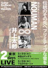 Photo: NOUMAN+井上太郎 フライヤー表 別案2 2014.03
