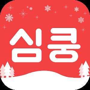 App 심쿵소개팅 - 1등 소개팅앱 APK for Windows Phone