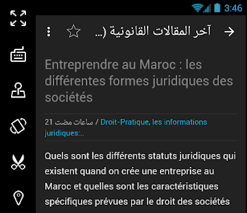 Juriste Maroc- screenshot thumbnail
