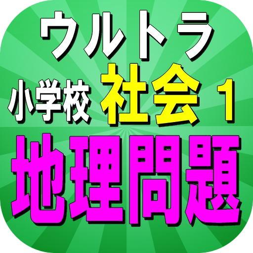 ウルトラクイズ(小学校社会問題)Ⅰ 益智 App LOGO-APP開箱王