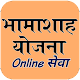 भामाशाह योजना राजस्थान (Bhamashah Yojna app) Download on Windows