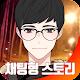 챗북 - 남친의 친구와의 비밀 for PC Windows 10/8/7