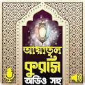আয়াতুল কুরসী ফজিলত  অডিও সহ icon
